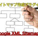 サイトマップを作成するプラグイン「Google XML Sitemaps」の導入と設定方法