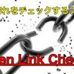 リンク切れを自動でチェックするプラグイン「Broken Link Checker」の導入と設定方法