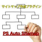 サイトマップを作成するプラグイン「PS Auto Sitemap」の導入と設定方法