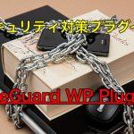 ワードプレスのセキュリティを強化するプラグイン「SiteGuard WP Plugin」の導入と設定方法