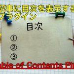 記事に目次を自動で表示するプラグイン「Table of Contents Plus」の導入と設定方法