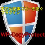 ブログの記事コピーを防止するプラグイン「WP-CopyProtect」の導入と設定方法