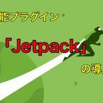 多機能プラグイン「Jetpack」の導入と設定方法