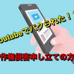 Youtubeで記事をパクられた!著作権侵害の申し立て方法
