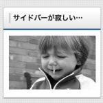 ワードプレスのサイドバーに画像やリンクを貼り付ける方法