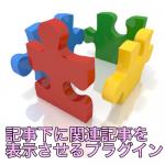 関連記事を表示するプラグイン「WordPress Related Posts」の導入と設定方法
