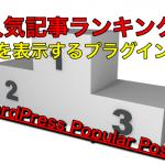 人気記事を表示させるプラグイン「WordPress Popular Posts」の導入と設定方法