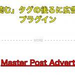 「続きを読む」タグの下に広告を表示するプラグイン「Master Post Advert」の導入と設定方法