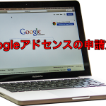 Googleアドセンスの申請方法について解説