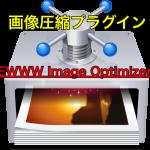 ワードプレスの画像を圧縮するプラグイン「EWWW Image Optimizer」の導入と設定方法