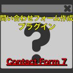 問い合わせフォームを作成(無料)するプラグイン「Contact Form 7」の導入と設定方法