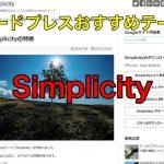 ワードプレスのおすすめテーマ(無料)、「Simplicity」のインストール方法
