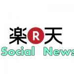 楽天ソーシャルニュースの登録と使い方