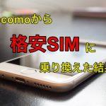 スマホを格安SIMのmineo(マイネオ)に乗り換えたので、比較してみた!