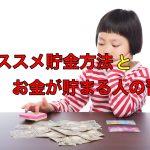 絶対貯まる!オススメの貯金方法とお金が貯まる人の習慣