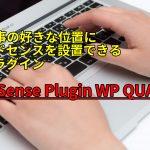 記事にアドセンスを設置できるプラグイン「AdSense Plugin WP QUADS」の導入と設定