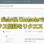 新しいGoogle Search Consoleでインデックス登録をリクエストする方法