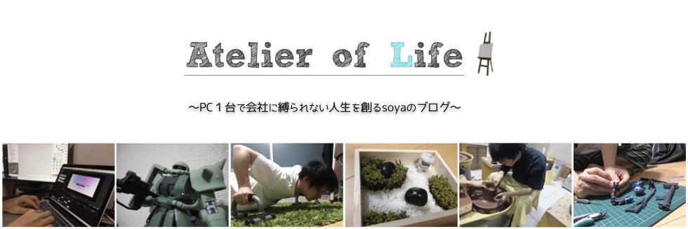 Atelier of Life
